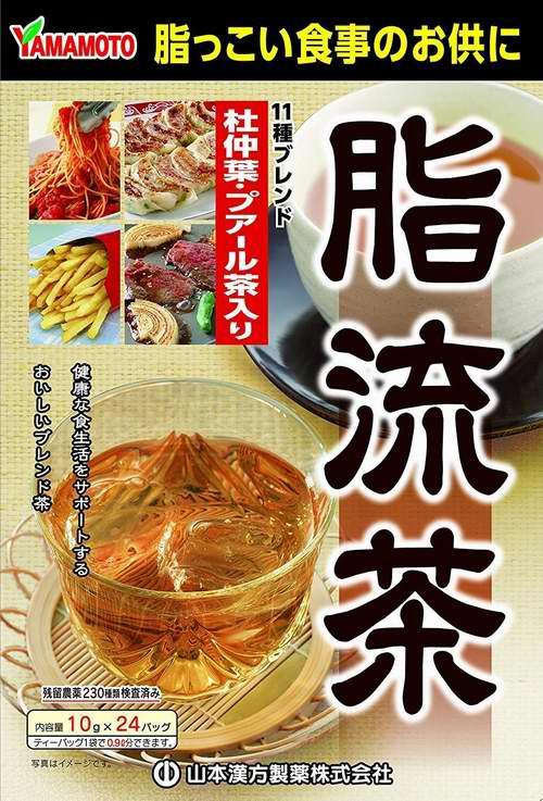 """让脂肪""""流""""走!Yamamoto Kanpo山本汉方脂流茶 19.9加元(10g×24包 )"""