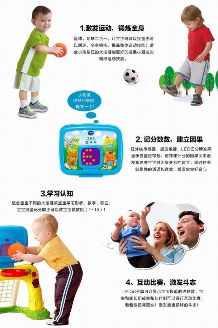 VTech 伟易达 Smart Shots 二合一 宝宝室内 足球/篮球架 43.15加元包邮!