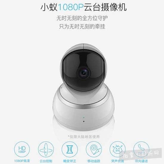历史新低!小米 YI 小蚁 1080p 家用高清 智能安防 无线摄像头6.5折 64.99加元包邮!