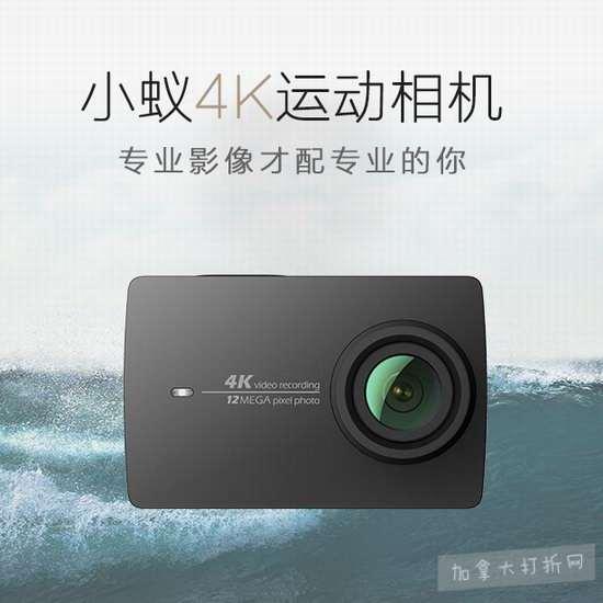 历史新低!小米 Yi 小蚁 4K 超高清运动相机4.4折 152.99加元限量特卖并包邮!
