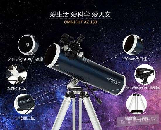 白菜价!历史新低!Celestron 星特朗 22152 Omni XLT AZ 牛顿反射式天文望远镜1.9折 123.14加元包邮!