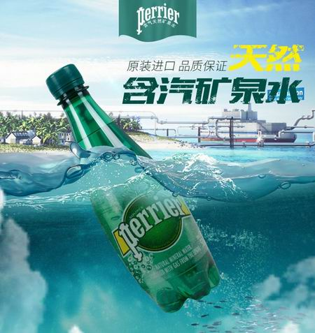 高颜值 Perrier 天然含气矿泉水/巴黎水(500mlx24瓶) 24.99加元!
