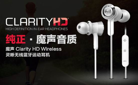 Monster 魔声 Clarity HD 灵晰 入耳式线控 蓝牙无线耳机4.3折 39加元清仓!两色可选!