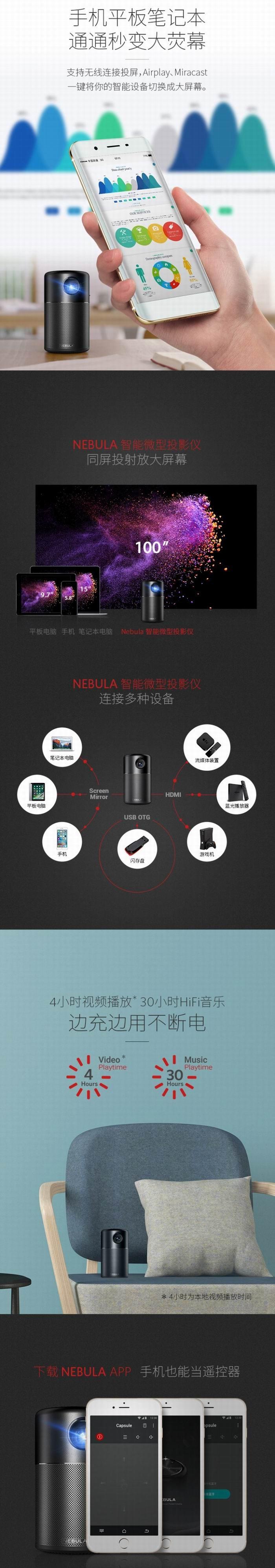 Anker Nebula Capsule 智能掌上Wi-Fi投影机 399.99加元包邮!