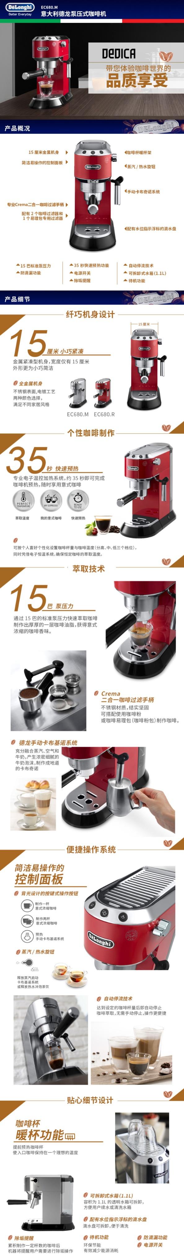 补货!DeLonghi 德龙 EC680 Dedica 超薄机身 泵压式咖啡机6.5折 249.98加元包邮!