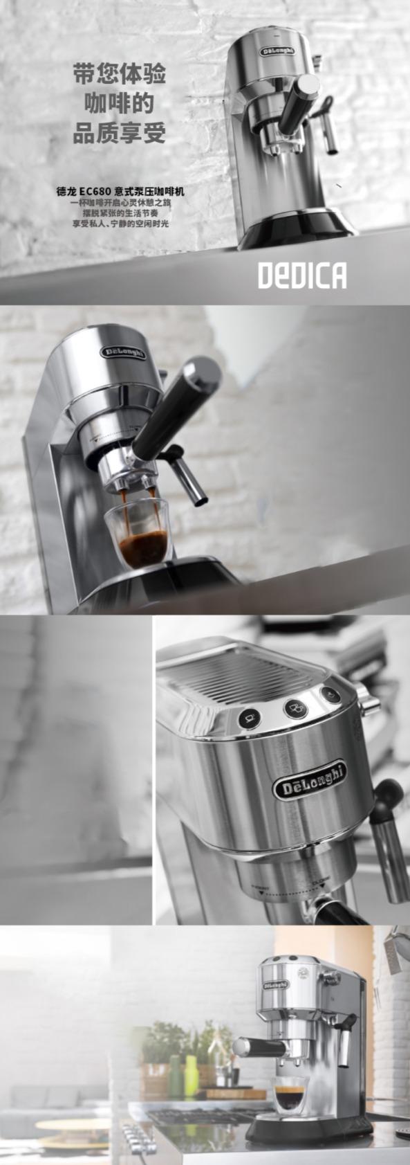 DeLonghi 德龙 EC680 Dedica 超薄机身 泵压式咖啡机6.5折 246.99加元包邮!