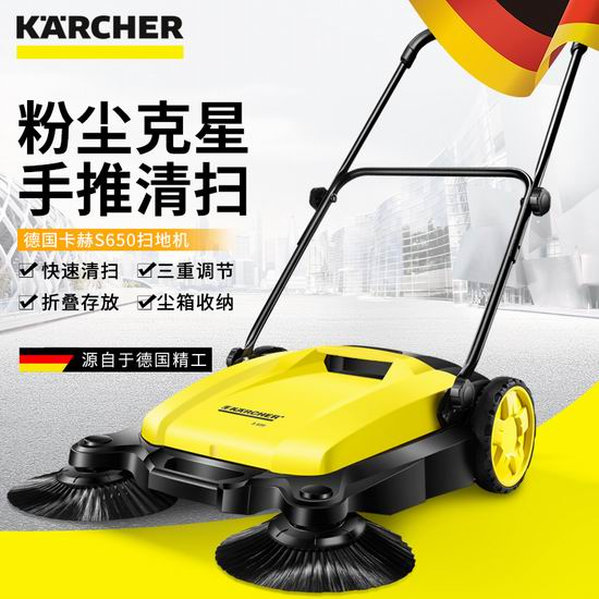 Karcher 德国凯驰 1.766-303.0 S650 室外手推式扫地机 169.99加元包邮!