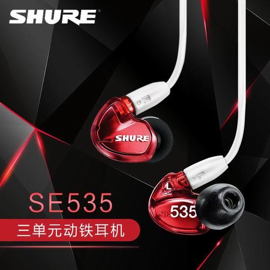 历史新低!Shure 舒尔 SE535LTD-EFS 红色限量版 旗舰级 隔音耳机6.2折 498.34加元包邮!