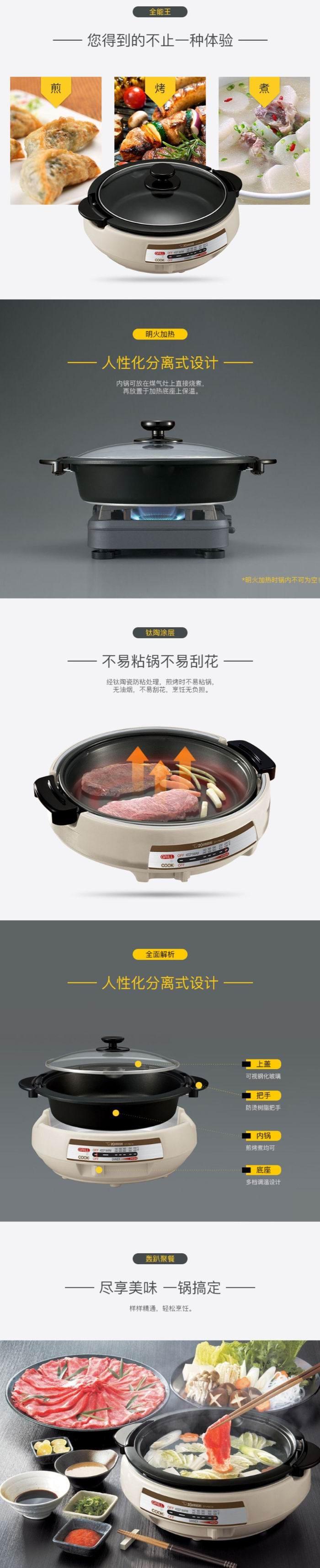 补货!ZOJI Zojirushi 象印 EP-PBC10 Gourmet 美食家 多功能电火两用 煮锅/火锅/烤肉神器 117加元包邮!