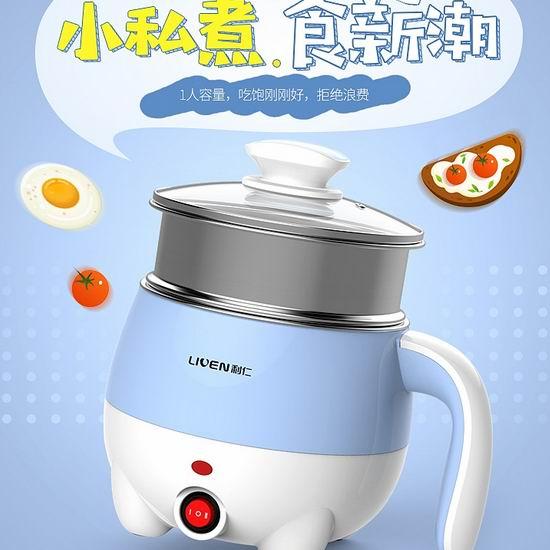 Liven 利仁 HG-X1201 1.2L 迷你多功能电煮锅/电蒸锅/电火锅 49.99加元!