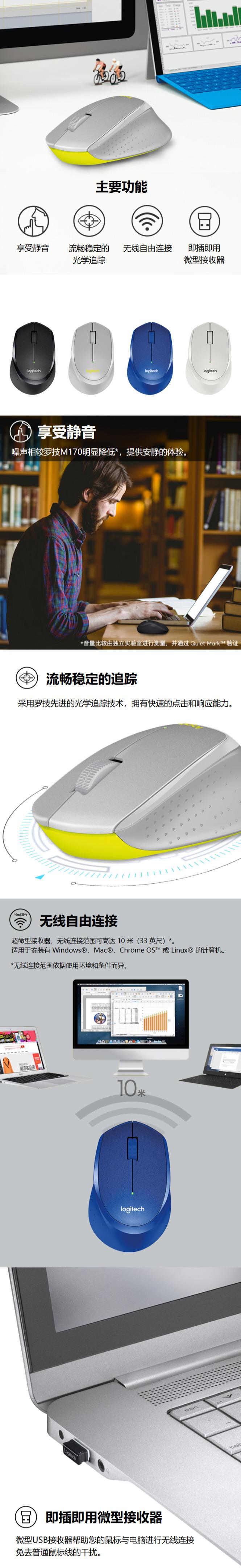 历史最低价!Logitech 罗技 M330 Silent Plus 无线静音鼠标5折 19.99加元!2色可选!