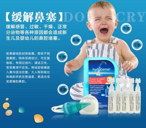 精选 Hydrasense 成人儿童天然海洋生理盐水鼻腔喷雾、眼药水最高立减3加元
