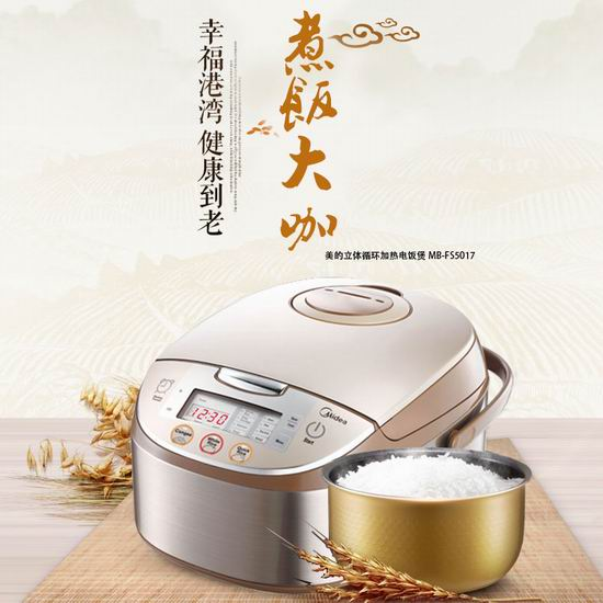 Midea 美的 Mb-fs5017 10杯量 立体循环加热智能电饭煲(金色款) 103.99加元包邮!