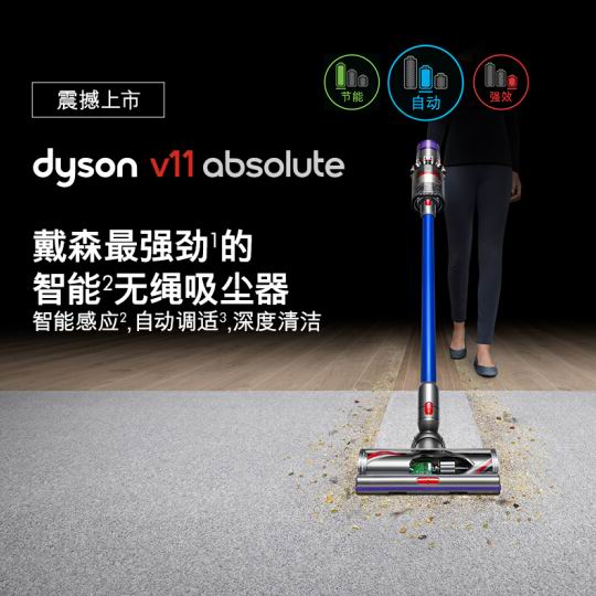Bug价!全新 Dyson 戴森 V11 智能无绳吸尘器8.5折!