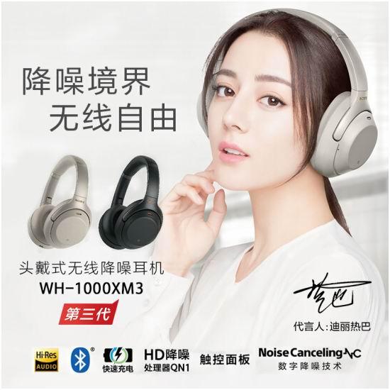 历史新低!Sony 索尼 WH1000XM3 智能降噪 高解析度无线蓝牙 顶级头戴式耳机 298加元包邮!