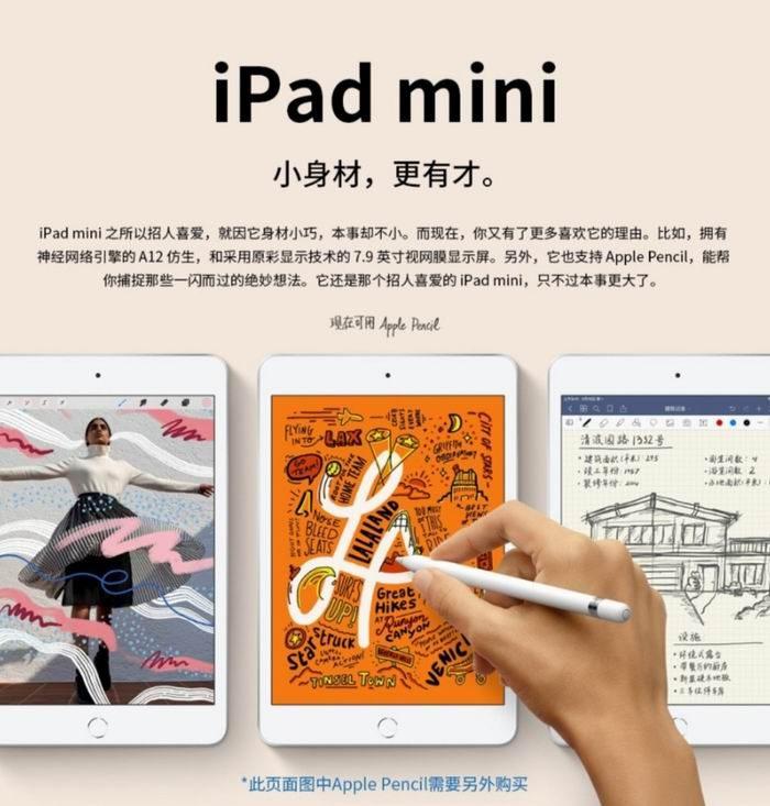 Apple苹果iPad Mini 5 64GB 新款7.9英寸平板电脑 476加元(3色),原价 529加元,包邮