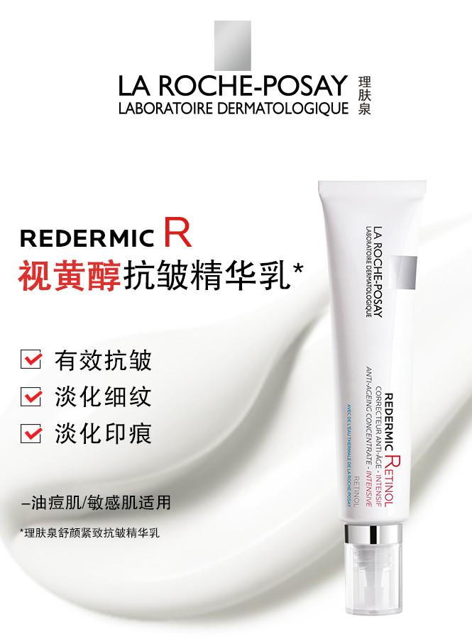 La Roche-posay Redermic 视黄醇眼霜15毫升 7.5折 46加元,原价 61.04加元,包邮