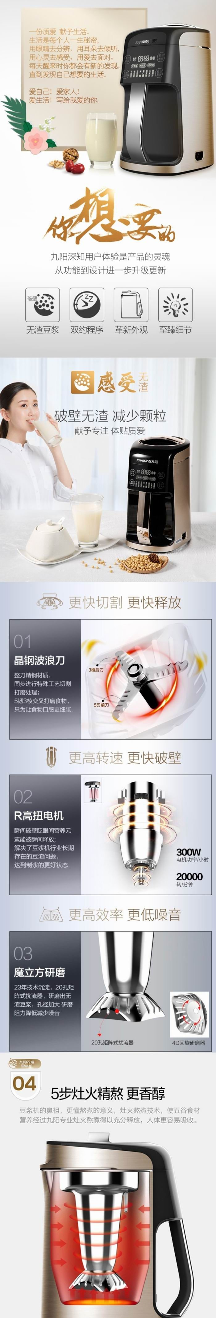 最新升级款 Joyoung 九阳 DJ13U-P10 约时约温 破壁无渣免滤豆浆机 266.55加元!