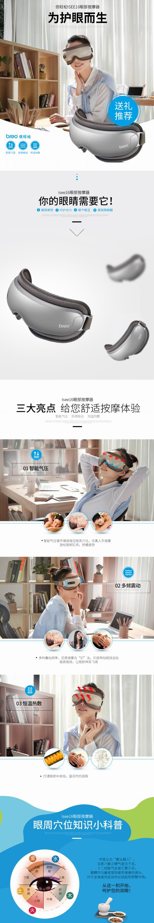 历史新低!Breo iSee16 红外热敷 智能眼部按摩器 69.99加元包邮!有效舒缓眼部疲劳!