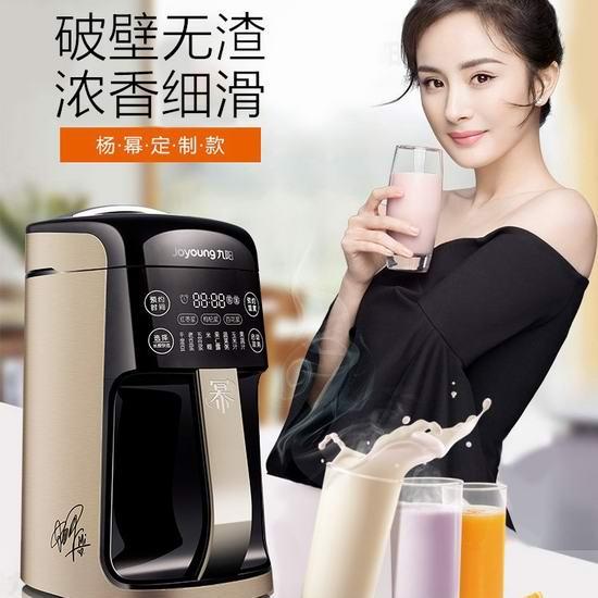 最新升级款 Joyoung 九阳 DJ13U-P10 约时约温 破壁无渣免滤豆浆机 275加元!