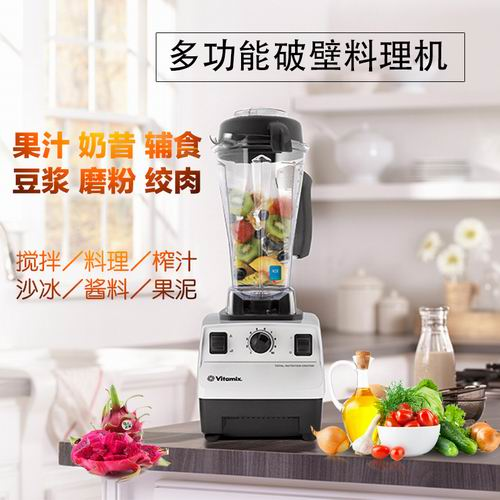 Vitamix 维他美仕 精选全营养破壁料理机/搅拌机 最高立减130加元