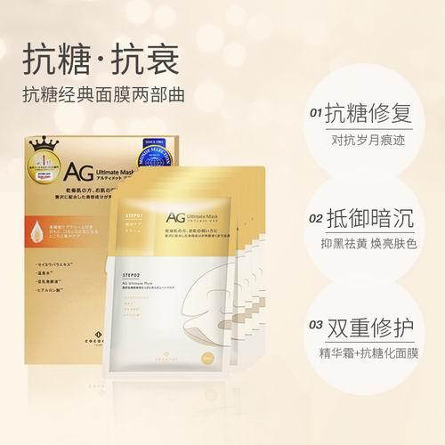 日亚直邮:风靡日本AG抗糖干细胞面膜 5片装48.76加元(含运费及关税), 敷完皱纹色斑全不见!