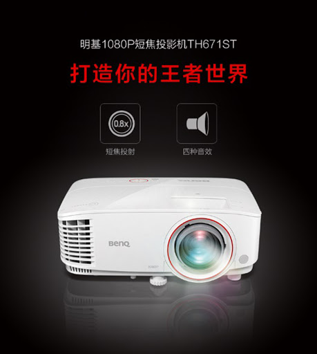 历史最低价!BenQ TH671ST 1080p 短焦家用投影仪/投影机 7.8折 779.98加元,原价 996.98加元,包邮