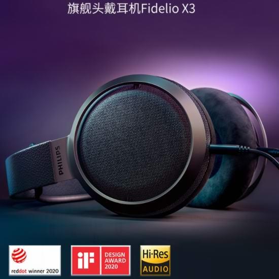 金盒头条:近史低价!Philips 飞利浦 Audio Fidelio X3 旗舰级 头戴式HiFi耳机5.6折 259.99加元包邮!