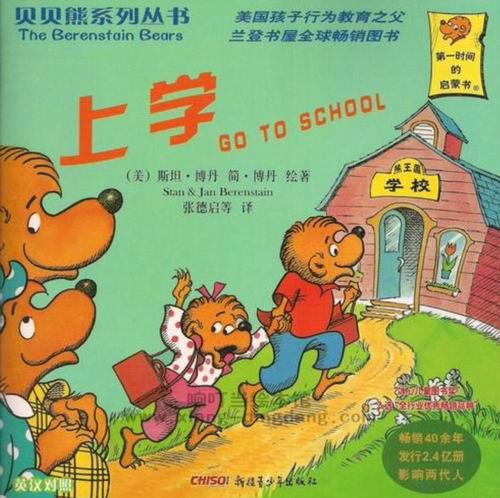精选贝贝熊系列丛书 3.1折 3.44加元起特卖,影响孩子一生的好书