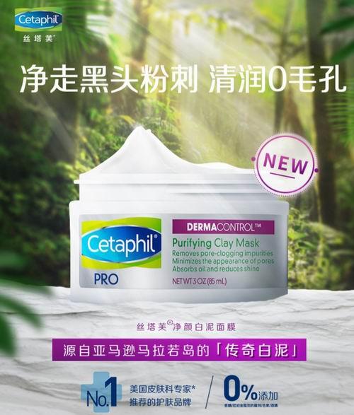 Cetaphil Pro Dermacontrol控油净化泥面膜 15.98加元,原价 19.99加元