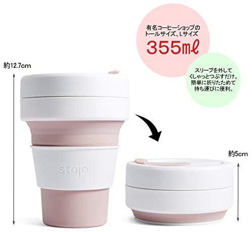 Stojo 折叠口袋旅行杯/水杯 玫瑰色 14.9加元,原价 16.29加元