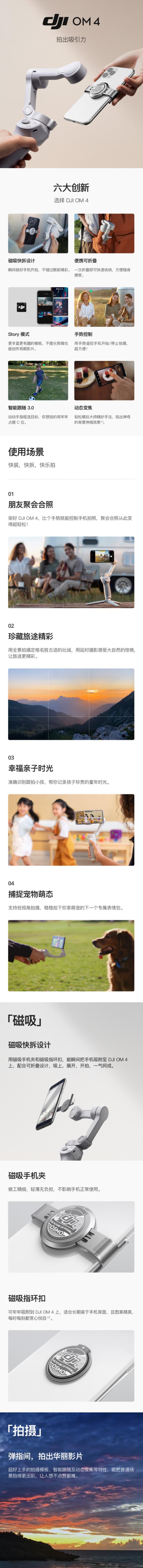 历史新低!DJI 大疆 OM 4 磁吸手机云台 129.99加元包邮!