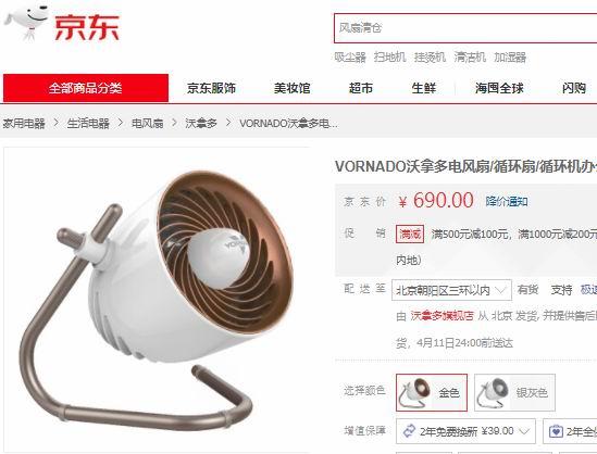 白菜价!Vornado Pivot 便携式室内涡流电风扇/空气循环扇 28.51加元清仓!京东同款690元人民币!