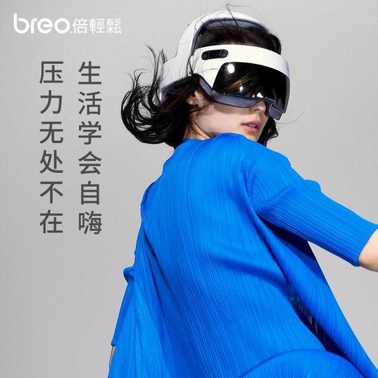 Breo 倍轻松 3合1 头眼按摩 智能头部按摩器 439.99加元特卖并包邮!享受五星级睡眠!
