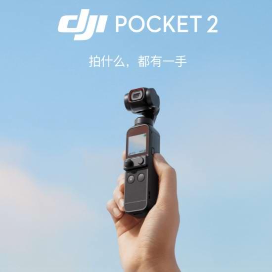 历史新低!DJI 大疆 Pocket 2 灵眸口袋云台/手持云台相机 439.54加元包邮!