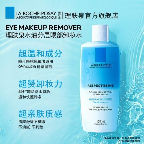 La Roche-Posay 理肤泉眼唇卸妆液 125毫升 19.95加元