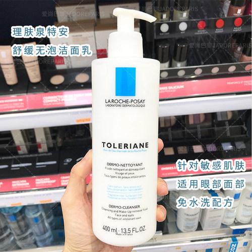 La Roche-Posay理肤泉 特安舒护卸妆洁面乳 400毫升 8.5折 25.45加元