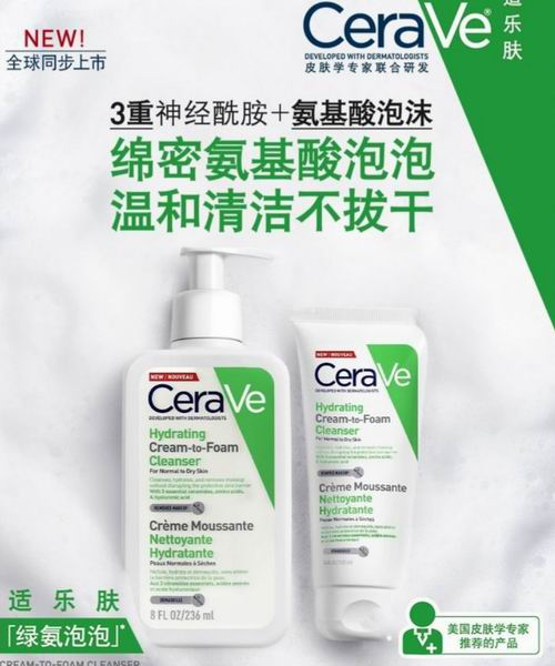 CeraVe 氨基酸保湿修护泡沫洁面乳(473毫升) 14.13加元!shoppers折扣价 16.79加元