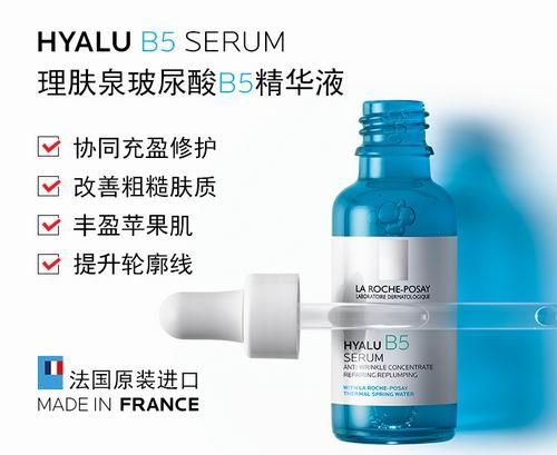 熬夜必备!La Roche-Posay 玻尿酸B5高保湿精华 /小蓝瓶 42.5加元,原价 50加元,包邮