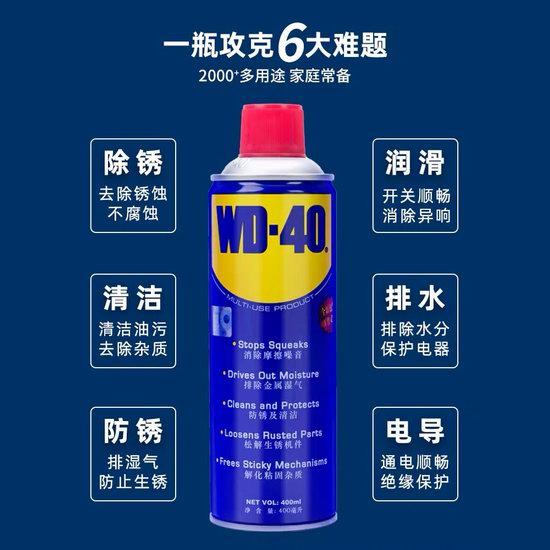 居家必备!WD-40 除锈神器 多功能强力防锈润滑 喷雾剂 4.98加元!