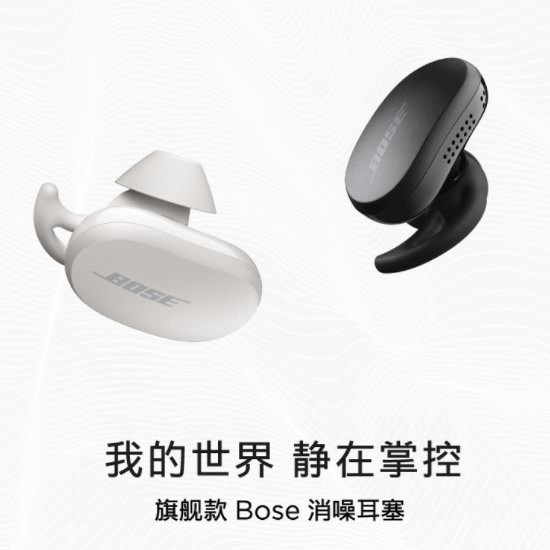 历史新低!Bose QuietComfort 旗舰级 主动降噪豆 真无线耳机7.1折 249加元包邮!4色可选!